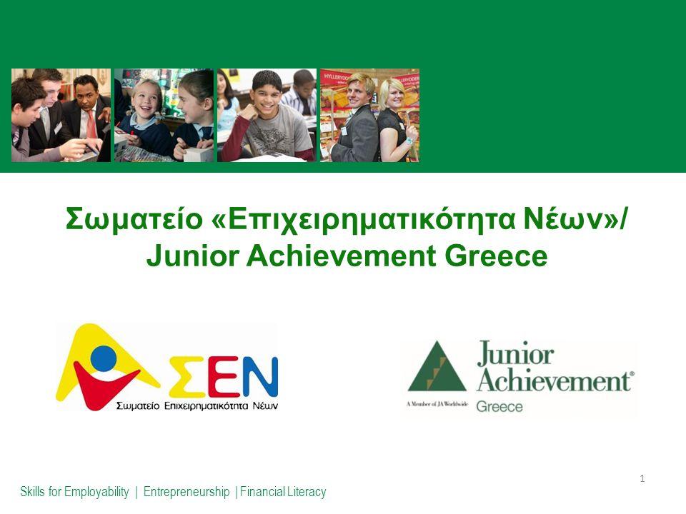 Junior Achievement Worldwide  Έτος Ίδρυσης: 1919  6 Περιφερειακά Λειτουργικά Κέντρα  118 Κράτη-Μέλη  40 Γλώσσες « 450,000 Εθελοντές-στελέχη επιχειρήσεων δίνουν μαθήματα καινοτομίας και επιχειρηματικότητας σε 500,000 τάξεις και πάνω από 11,500,000 μαθητές τον χρόνο...»*