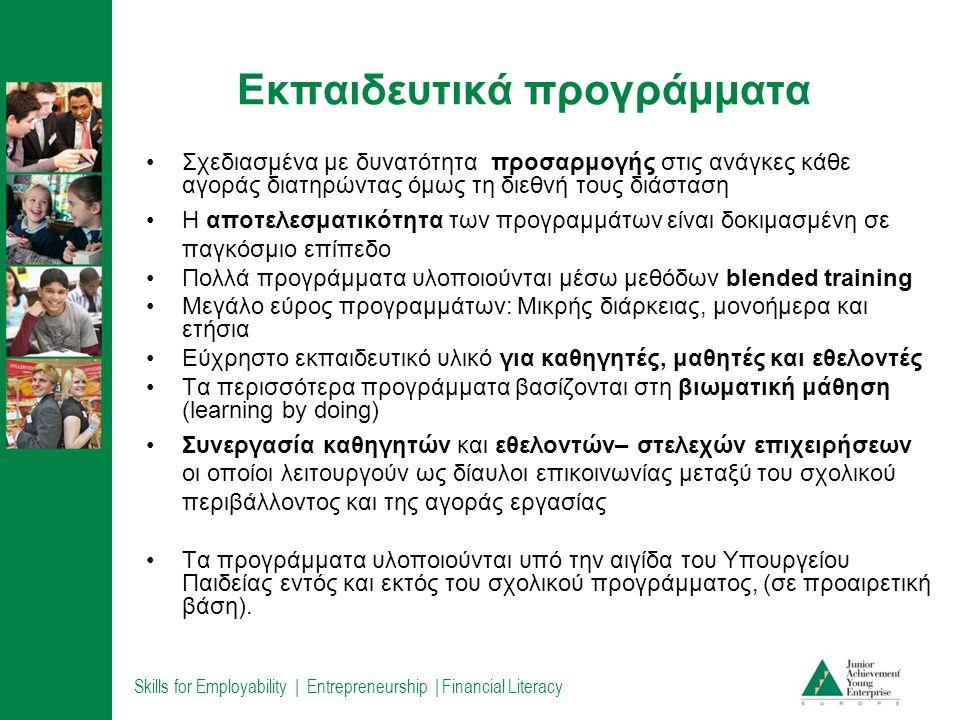 Skills for Employability | Entrepreneurship | Financial Literacy Εκπαιδευτικά προγράμματα •Σχεδιασμένα με δυνατότητα προσαρμογής στις ανάγκες κάθε αγο