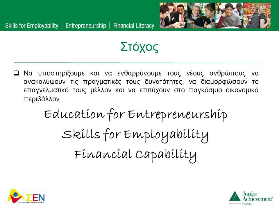  Nα υποστηρίξουμε και να ενθαρρύνουμε τους νέους ανθρώπους να ανακαλύψουν τις πραγματικές τους δυνατότητες, να διαμορφώσουν το επαγγελματικό τoυς μέλ