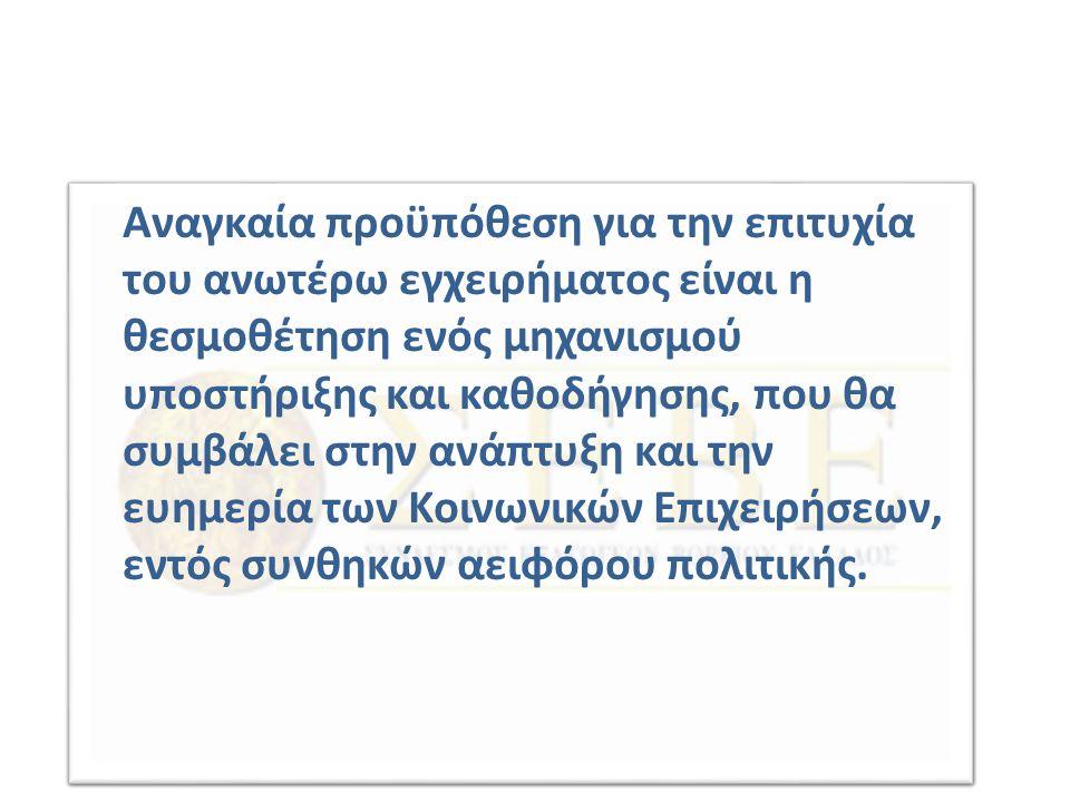 H αντοχή της ελληνικής οικονομίας και κοινωνίας στην συνεχιζόμενη λιτότητα δεν μπορεί να θεωρείται δεδομένη χωρίς την εδραίωση προοπτικών ανάπτυξης.