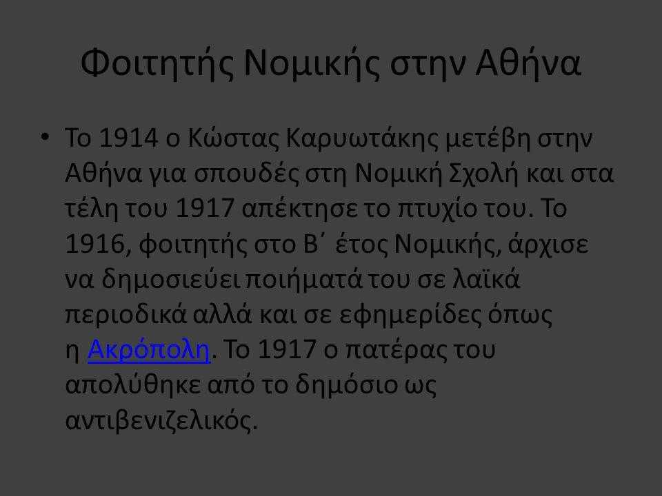 Φοιτητής Νομικής στην Αθήνα • Το 1914 ο Κώστας Καρυωτάκης μετέβη στην Αθήνα για σπουδές στη Νομική Σχολή και στα τέλη του 1917 απέκτησε το πτυχίο του.