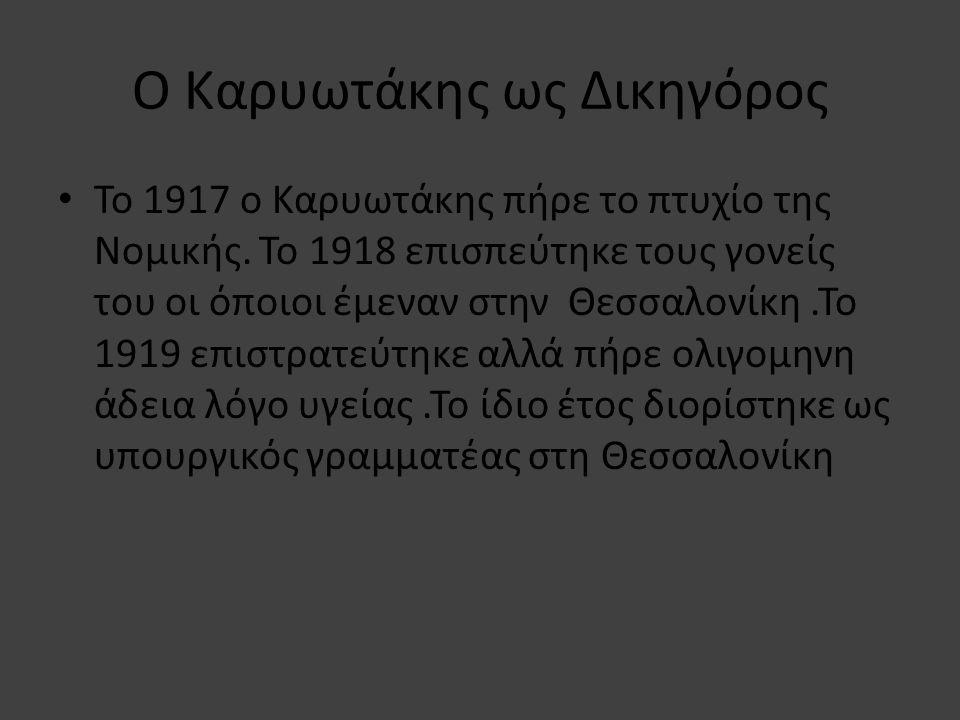 Ο Καρυωτάκης ως Δικηγόρος • Το 1917 ο Καρυωτάκης πήρε το πτυχίο της Νομικής.