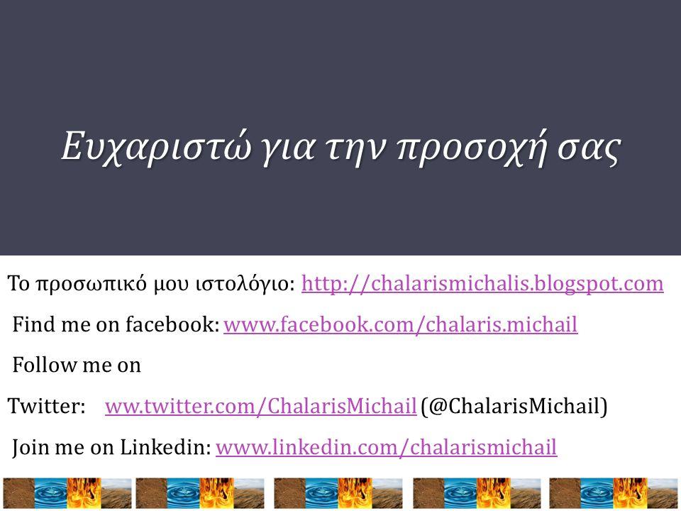 Ευχαριστώ για την προσοχή σας Το προσωπικό μου ιστολόγιο: http://chalarismichalis.blogspot.comhttp://chalarismichalis.blogspot.com Find me on facebook: www.facebook.com/chalaris.michailwww.facebook.com/chalaris.michail Follow me on Twitter: ww.twitter.com/ChalarisMichail (@ChalarisMichail)ww.twitter.com/ChalarisMichail Join me on Linkedin: www.linkedin.com/chalarismichailwww.linkedin.com/chalarismichail