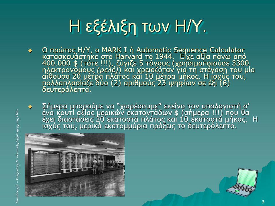 Παπαδάκης Σ. – Χατζηπέρης Ν «Βασικές Δεξιότητες στις ΤΠΕ» 3 Η εξέλιξη των Η/Υ.  Ο πρώτος Η/Υ, ο MARK I ή Automatic Sequence Calculator κατασκευάστηκε