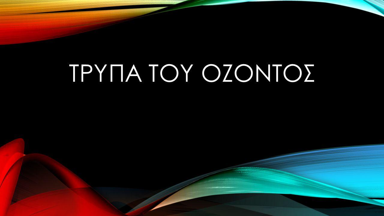 ΤΡΥΠΑ ΤΟΥ ΟΖΟΝΤΟΣ