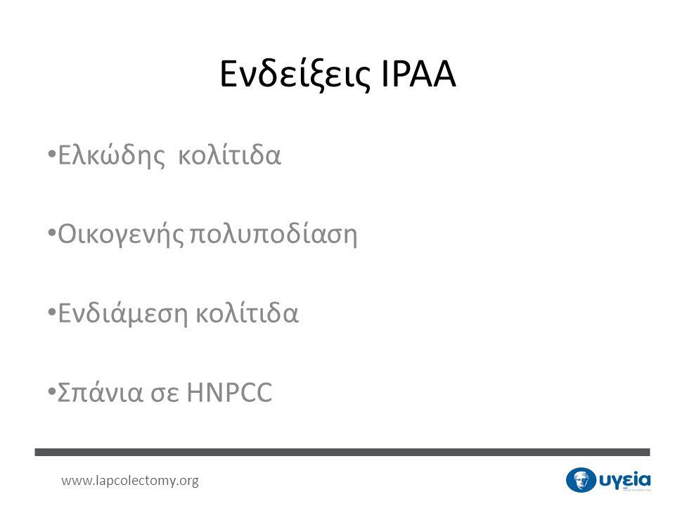 Ενδείξεις IPAA • Ελκώδης κολίτιδα • Οικογενής πολυποδίαση • Ενδιάμεση κολίτιδα • Σπάνια σε HNPCC www.lapcolectomy.org