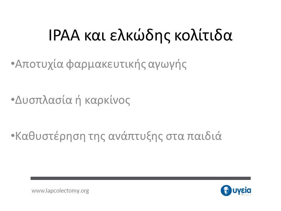 IPAA και ελκώδης κολίτιδα • Αποτυχία φαρμακευτικής αγωγής • Δυσπλασία ή καρκίνος • Καθυστέρηση της ανάπτυξης στα παιδιά www.lapcolectomy.org
