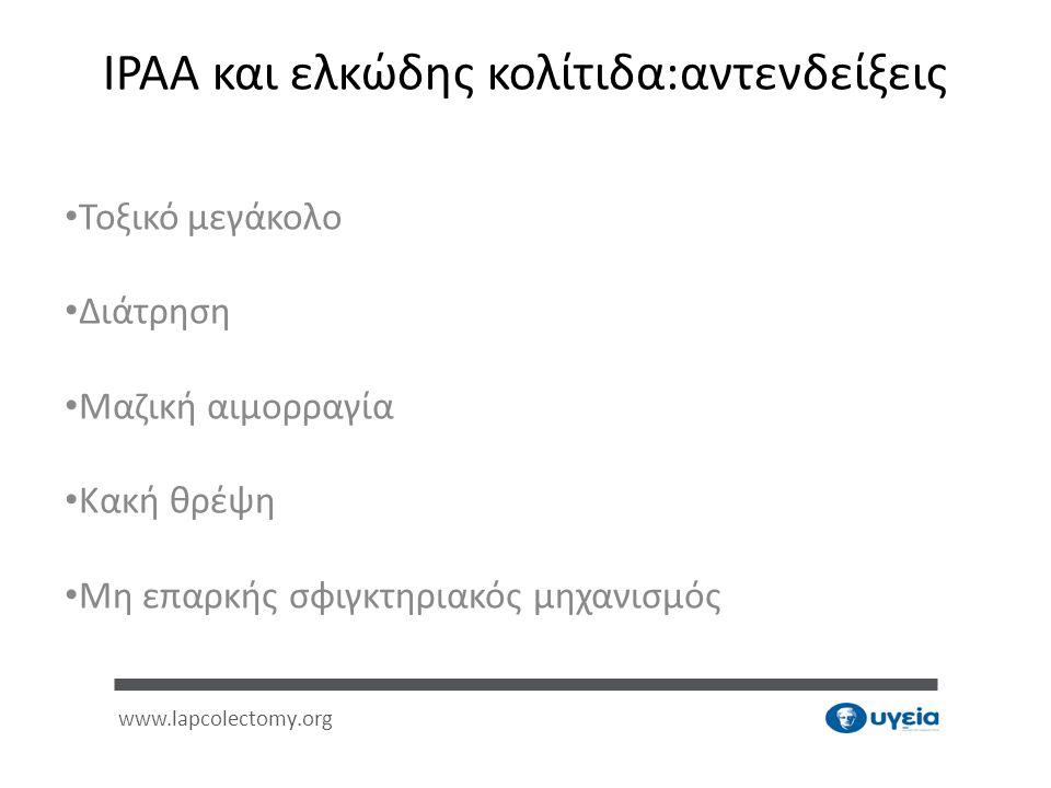 IPAA και ελκώδης κολίτιδα:αντενδείξεις • Τοξικό μεγάκολο • Διάτρηση • Μαζική αιμορραγία • Κακή θρέψη • Μη επαρκής σφιγκτηριακός μηχανισμός www.lapcole