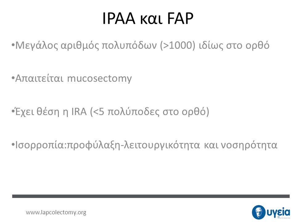 IPAA και FAP • Μεγάλος αριθμός πολυπόδων (>1000) ιδίως στο ορθό • Απαιτείται mucosectomy • Έχει θέση η IRA (<5 πολύποδες στο ορθό) • Ισορροπία:προφύλα