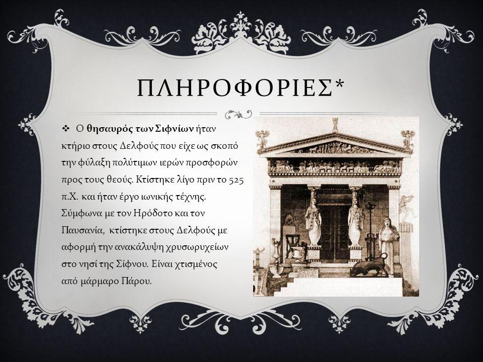 ΠΛΗΡΟΦΟΡΙΕΣ *  Ο θησαυρός των Σιφνίων ήταν κτήριο στους Δελφούς που είχε ως σκοπό την φύλαξη πολύτιμων ιερών προσφορών προς τους θεούς. Κτίστηκε λίγο