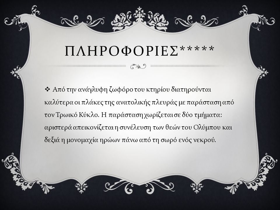  Οι θεοί που προστατεύουν τους Τρώες – Άρης, Ηώ, Άρτεμης ή Αφροδίτη, Απόλλωνας και Δίας - κάθονται αριστερά με επικεφαλής τον Δία και οι θεοί που προστατεύουν τους Έλληνες - Αθηνά, Ήρα και Θέτις - δεξιά, με επικεφαλής την Αθηνά.