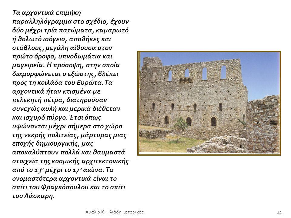 Αμαλία Κ. Ηλιάδη, ιστορικός13 Για τη βυζαντινή τέχνη αρχιτεκτονική και ζωγραφική ο Μυστράς αποτελεί το «κύκνειο άσμα» της βυζαντινής αυτοκρατορίας. Το