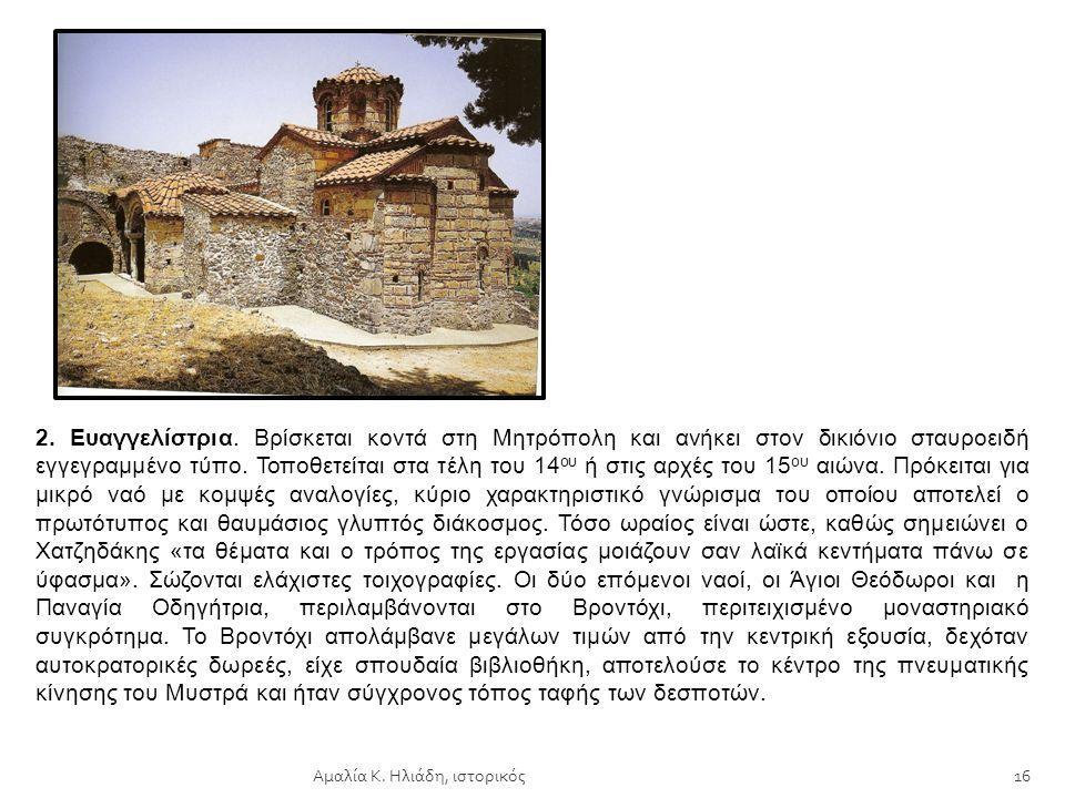 Αμαλία Κ. Ηλιάδη, ιστορικός15 Στολίδι και καύχημα του Μυστρά αποτελούν οι επτά φημισμένοι ναοί του: 1. Άγιος Δημήτριος. Πρόκειται για τη Μητρόπολη του