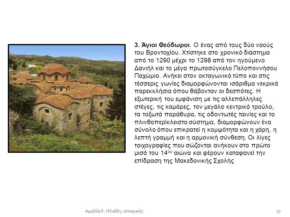 Αμαλία Κ. Ηλιάδη, ιστορικός16 2. Ευαγγελίστρια. Βρίσκεται κοντά στη Μητρόπολη και ανήκει στον δικιόνιο σταυροειδή εγγεγραμμένο τύπο. Τοποθετείται στα