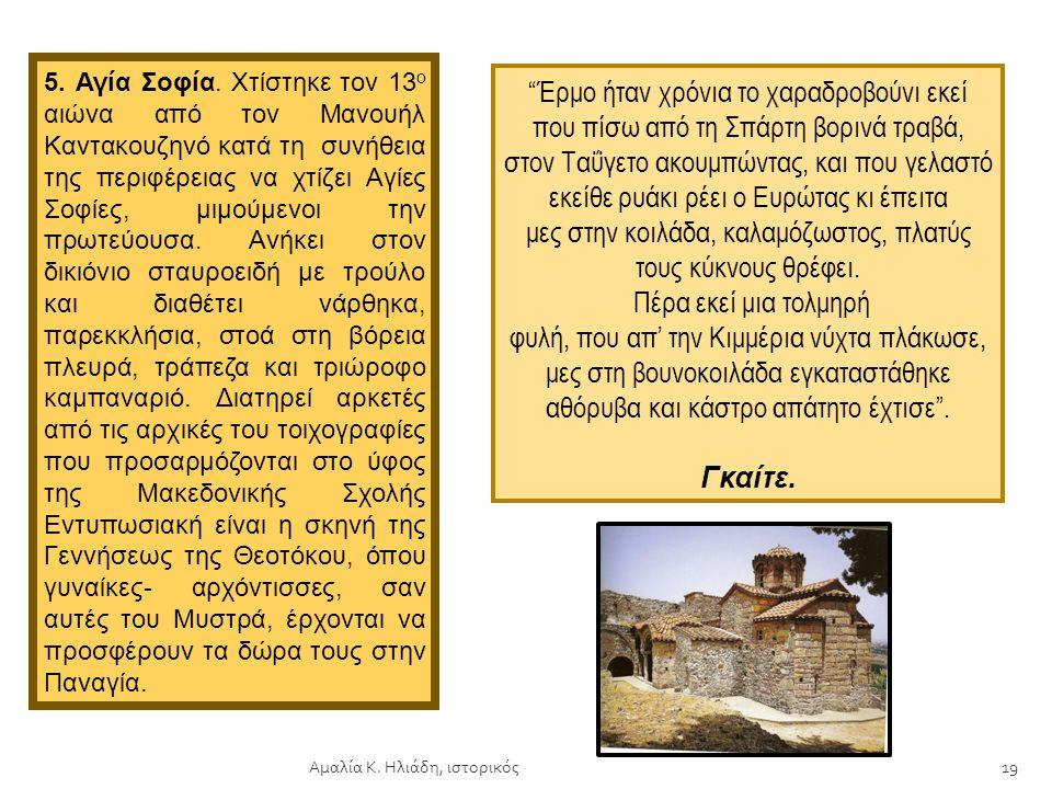 Αμαλία Κ. Ηλιάδη, ιστορικός18 4. Παναγία Οδηγήτρια ή Αφεντικό. Ιδρύθηκε από τον Αρχιμανδρίτη Παχώμιο το 1310 πάνω σε κωνσταντινουπολίτικο σχέδιο. Είνα