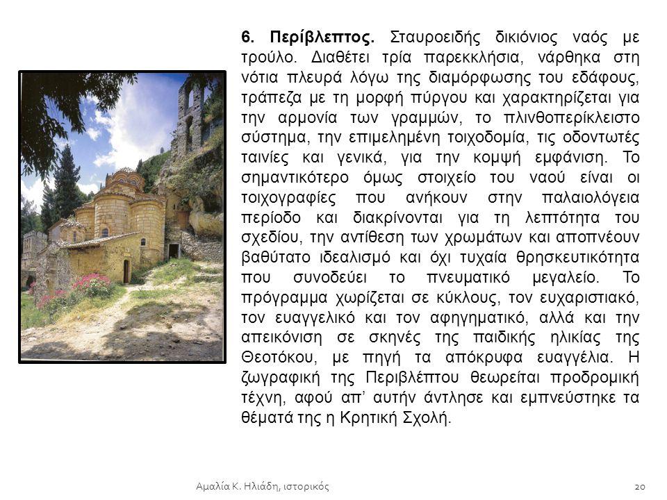 Αμαλία Κ. Ηλιάδη, ιστορικός19 5. Αγία Σοφία. Χτίστηκε τον 13 ο αιώνα από τον Μανουήλ Καντακουζηνό κατά τη συνήθεια της περιφέρειας να χτίζει Αγίες Σοφ