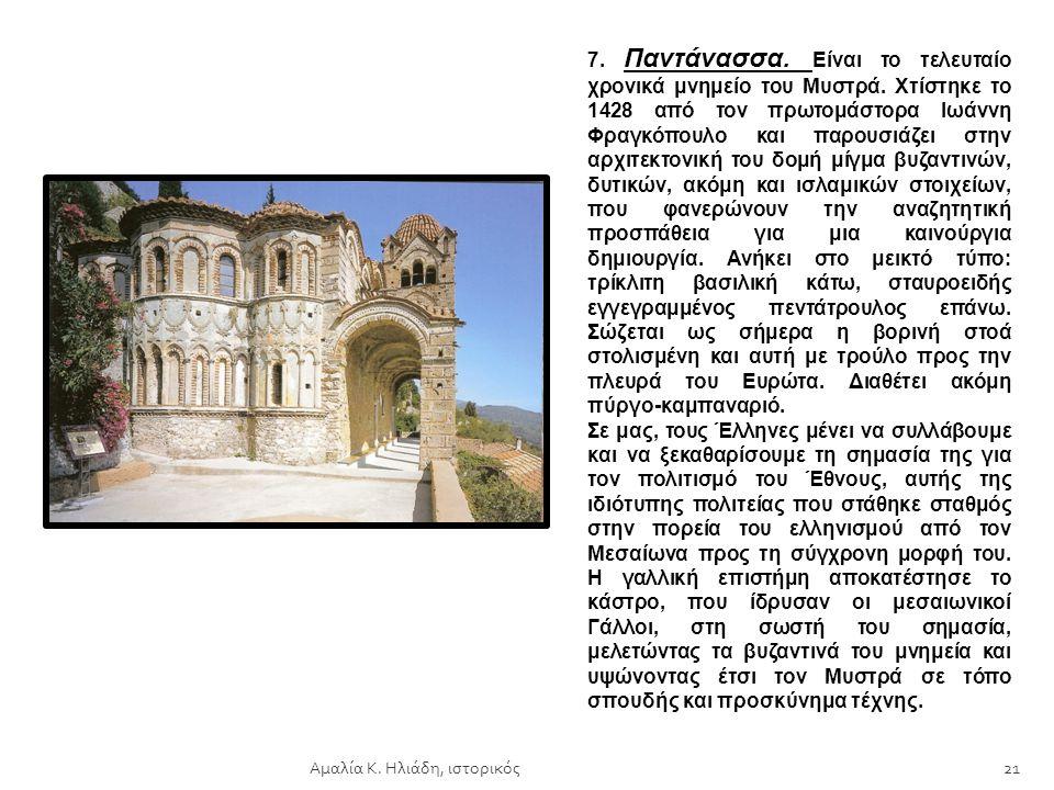 Αμαλία Κ. Ηλιάδη, ιστορικός20 6. Περίβλεπτος. Σταυροειδής δικιόνιος ναός με τρούλο. Διαθέτει τρία παρεκκλήσια, νάρθηκα στη νότια πλευρά λόγω της διαμό