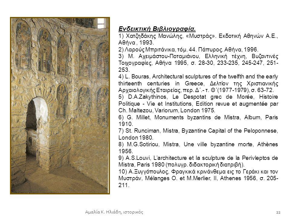 Αμαλία Κ. Ηλιάδη, ιστορικός21 7. Παντάνασσα. Είναι το τελευταίο χρονικά μνημείο του Μυστρά. Χτίστηκε το 1428 από τον πρωτομάστορα Ιωάννη Φραγκόπουλο κ