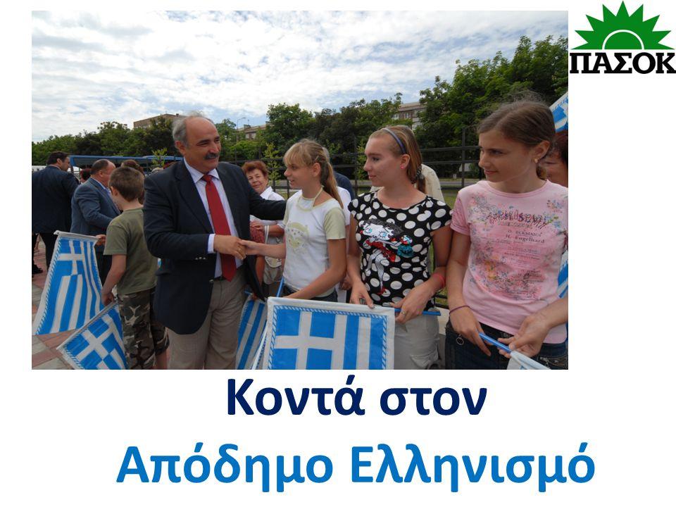 Κοντά στον Απόδημο Ελληνισμό