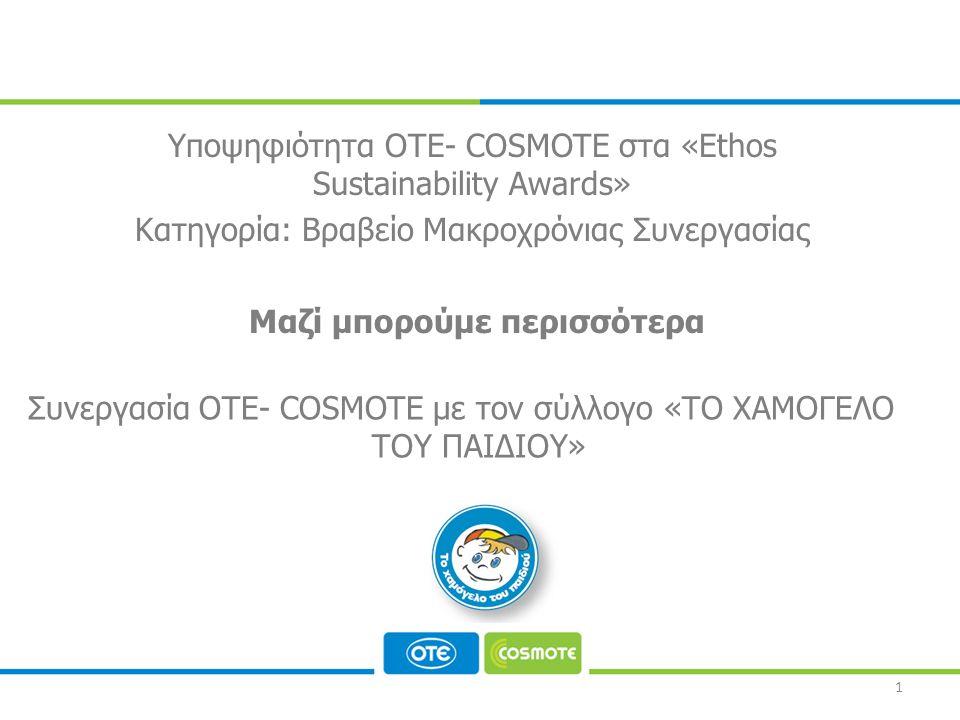 CORPORATE RESPONSIBILITY PROGRAMME 1 Συνεργασία ΟΤΕ- COSMOTE με τον σύλλογο «ΤΟ ΧΑΜΟΓΕΛΟ ΤΟΥ ΠΑΙΔΙΟΥ» Υποψηφιότητα ΟΤΕ- COSMOTE στα «Ethos Sustainability Awards» Κατηγορία: Βραβείο Μακροχρόνιας Συνεργασίας Μαζί μπορούμε περισσότερα