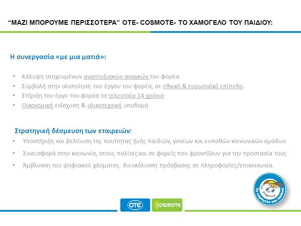 CORPORATE RESPONSIBILITY PROGRAMME • Υποστήριξη και βελτίωση της ποιότητας ζωής παιδιών, γονέων και ευπαθών κοινωνικών ομάδων • Συνεισφορά στην κοινωνία, στους πολίτες και σε φορείς που φροντίζουν για την προστασία τους • Άμβλυνση του ψηφιακού χάσματος- διευκόλυνση πρόσβασης σε πληροφορίες/επικοινωνία.