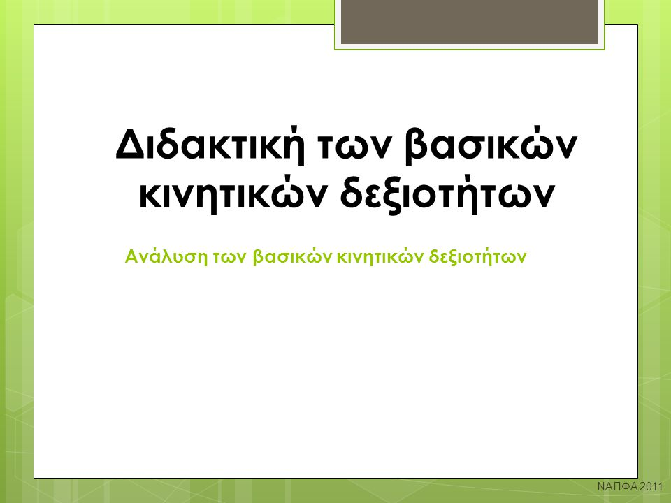 Η παρουσίαση περιέχει:  Τις βασικές κινητικές δεξιότητες που αναμένεται να διδαχτούν στην Κυπριακή Δημοτική Εκπαίδευση.
