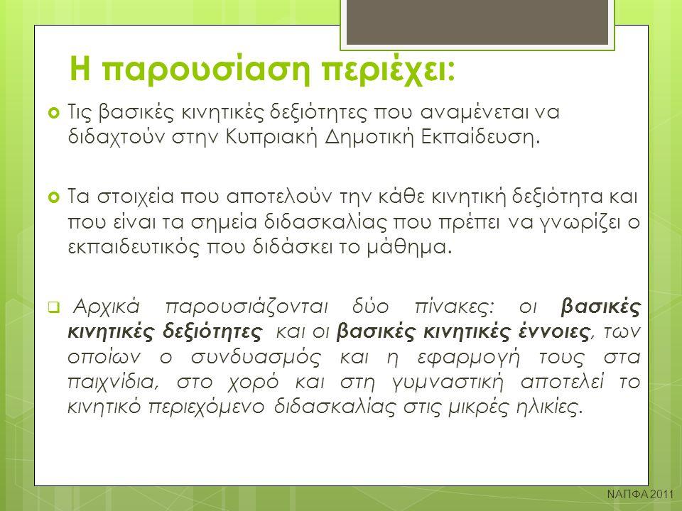 Η παρουσίαση περιέχει:  Τις βασικές κινητικές δεξιότητες που αναμένεται να διδαχτούν στην Κυπριακή Δημοτική Εκπαίδευση.  Τα στοιχεία που αποτελούν τ