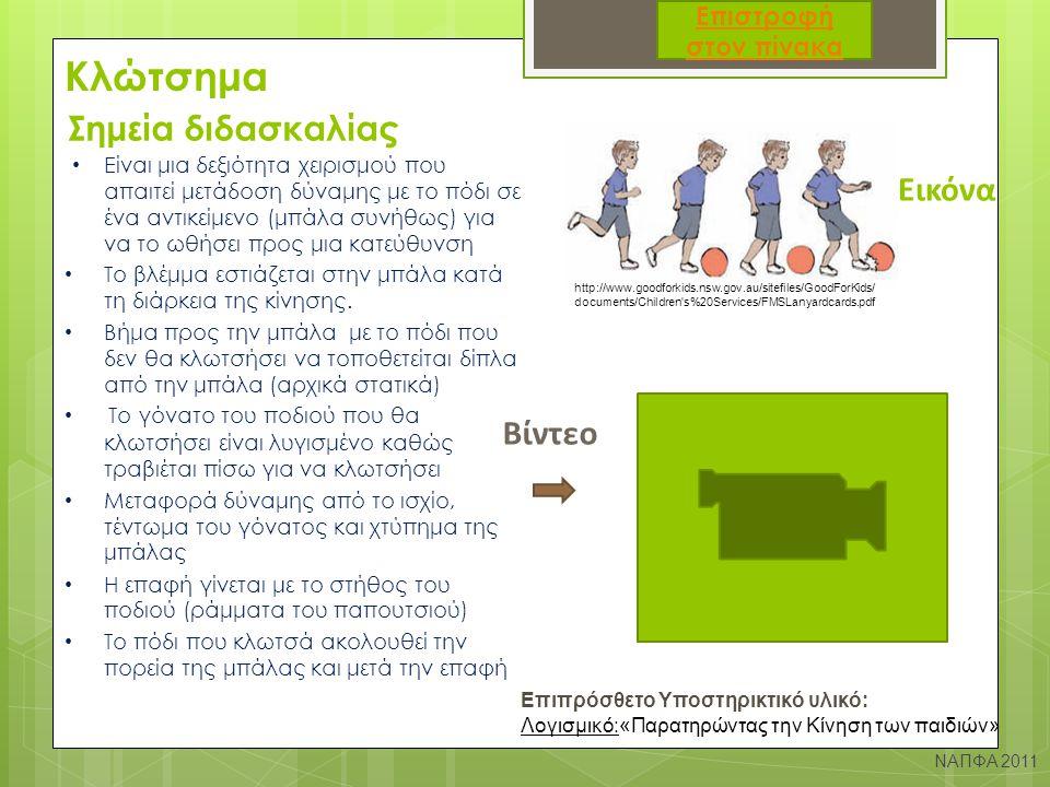 Κλώτσημα Σημεία διδασκαλίας • Είναι μια δεξιότητα χειρισμού που απαιτεί μετάδοση δύναμης με το πόδι σε ένα αντικείμενο (μπάλα συνήθως) για να το ωθήσε