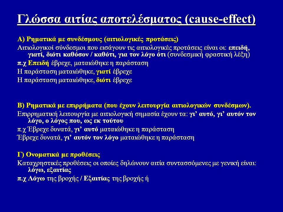 Γλώσσα αιτίας αποτελέσματος (cause-effect) Α) Ρηματικά με συνδέσμους (αιτιολογικές προτάσεις) Αιτιολογικοί σύνδεσμοι που εισάγουν τις αιτιολογικές προ