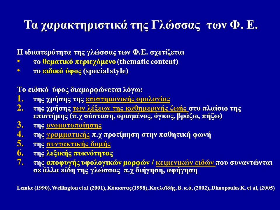 Η ιδιαιτερότητα της γλώσσας των Φ.Ε. σχετίζεται • το θεματικό περιεχόμενο (thematic content) • το ειδικό ύφος (special style) Το ειδικό ύφος διαμορφών