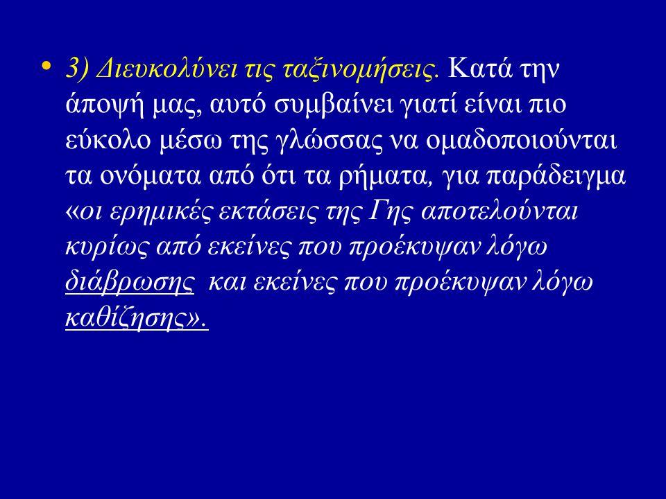 • • 3) Διευκολύνει τις ταξινομήσεις. Κατά την άποψή μας, αυτό συμβαίνει γιατί είναι πιο εύκολο μέσω της γλώσσας να ομαδοποιούνται τα ονόματα από ότι τ