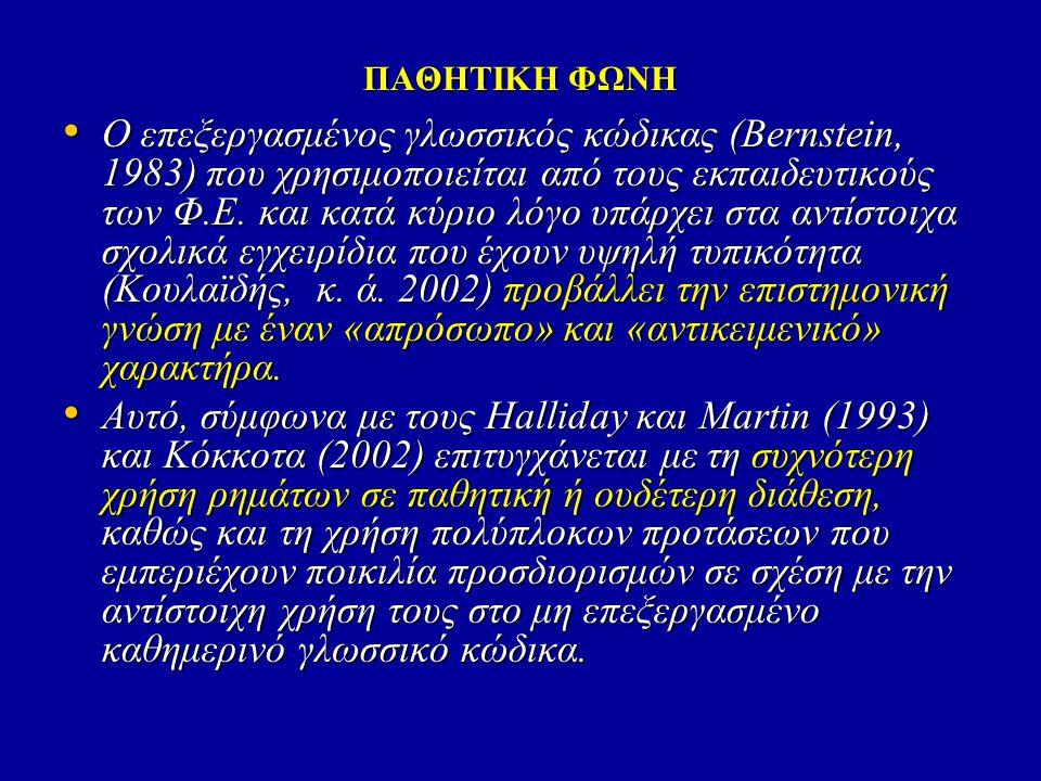 ΠΑΘΗΤΙΚΗ ΦΩΝΗ • Ο επεξεργασμένος γλωσσικός κώδικας (Bernstein, 1983) που χρησιμοποιείται από τους εκπαιδευτικούς των Φ.Ε. και κατά κύριο λόγο υπάρχει