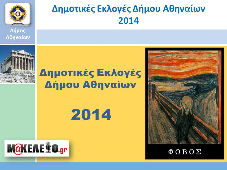 Δημοτικές Εκλογές Δήμου Αθηναίων - 2014 2 Οι καιροί ου μενετοί… Μια «κραυγή» θέλει να βγει από τα σωθικά μας, όμως ο φόβος τη συγκρατεί.