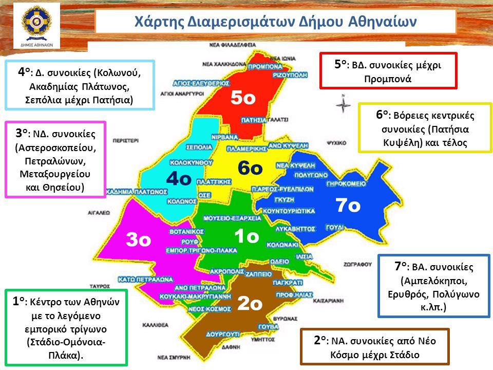 Χάρτης Διαμερισμάτων Δήμου Αθηναίων 5 ο : ΒΔ.