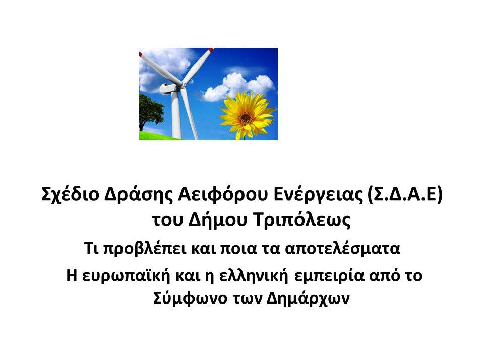 Σχέδιο Δράσης Αειφόρου Ενέργειας (Σ.Δ.Α.Ε) του Δήμου Τριπόλεως Τι προβλέπει και ποια τα αποτελέσματα Η ευρωπαϊκή και η ελληνική εμπειρία από το Σύμφωνο των Δημάρχων