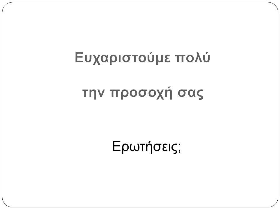 Προοπτικές της Ελλάδας 50  Κάθε ένα από τα προτεινόμενα είναι από μόνο του ένα μεγάλο ζήτημα, παρόλα αυτά συνδέονται και μπορούν να αποτελέσουν ένα συνεκτικό Σχέδιο το οποίο απαιτεί:  Πραγματικό διαχωρισμό πολιτικής - και τεχνοκρατικής διοίκησης και ορίων ευθύνης τους.