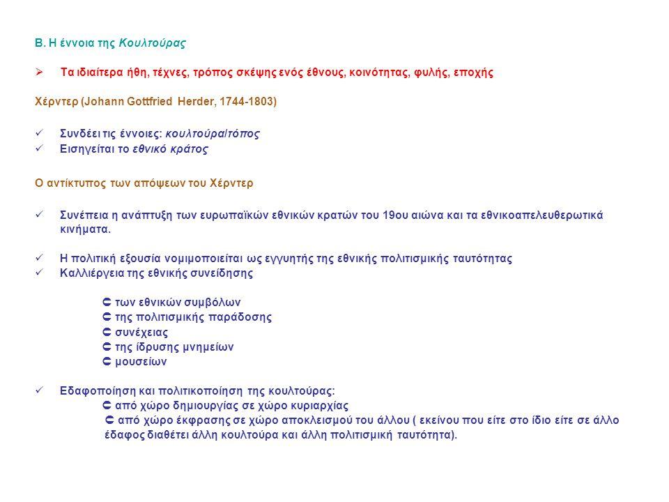 Β. Η έννοια της Κουλτούρας  Τα ιδιαίτερα ήθη, τέχνες, τρόπος σκέψης ενός έθνους, κοινότητας, φυλής, εποχής Χέρντερ (Johann Gottfried Herder, 1744-180