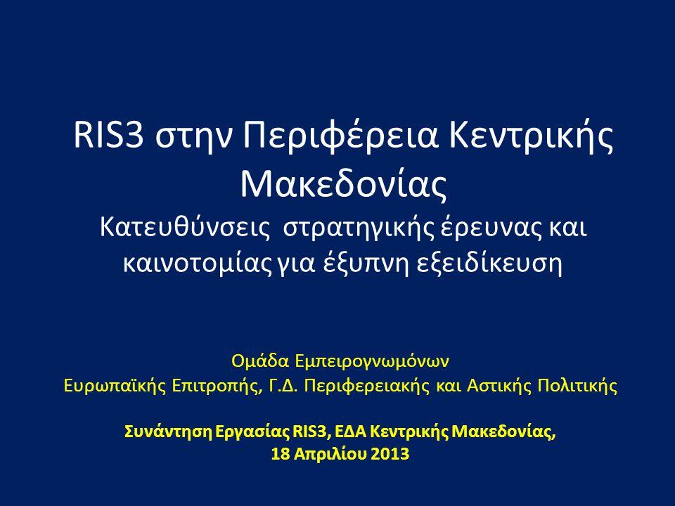 RIS3 στην Περιφέρεια Κεντρικής Μακεδονίας Κατευθύνσεις στρατηγικής έρευνας και καινοτομίας για έξυπνη εξειδίκευση Ομάδα Εμπειρογνωμόνων Ευρωπαϊκής Επι