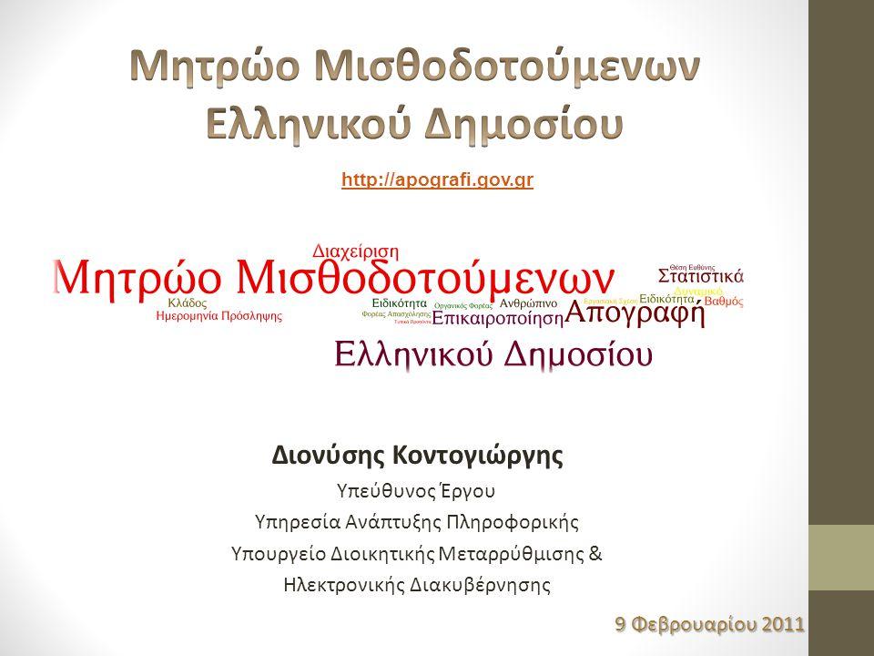 1.Τι είναι το Μητρώο Μισθοδοτούμενων Ελληνικού Δημοσίου… 2.Το αποτέλεσμα… 3.Πού βρισκόμαστε και πότε ολοκληρώνεται το έργο… 4.Με τι πόρους φτάσαμε ως εδώ… 5.Συνεχίζουμε; 2 Περιεχόμενα