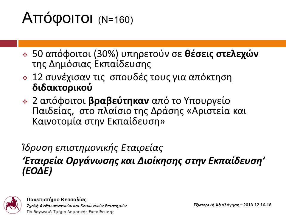 Πανεπιστήμιο Θεσσαλίας Σχολή Ανθρωπιστικών και Κοινωνικών Επιστημών Παιδαγωγικό Τμήμα Δημοτικής Εκπαίδευσης Εξωτερική Αξιολόγηση – 2013.12.16-18 Απόφο