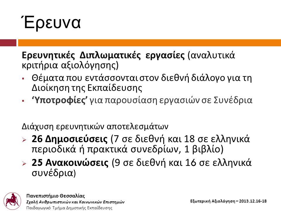 Πανεπιστήμιο Θεσσαλίας Σχολή Ανθρωπιστικών και Κοινωνικών Επιστημών Παιδαγωγικό Τμήμα Δημοτικής Εκπαίδευσης Εξωτερική Αξιολόγηση – 2013.12.16-18 Έρευν