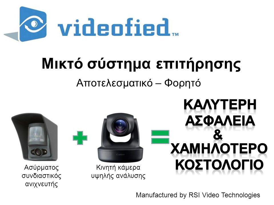 Αποτελεσματικό – Φορητό Μικτό σύστημα επιτήρησης Manufactured by RSI Video Technologies Ασύρματος συνδιαστικός ανιχνευτής Κινητή κάμερα υψηλής ανάλυση