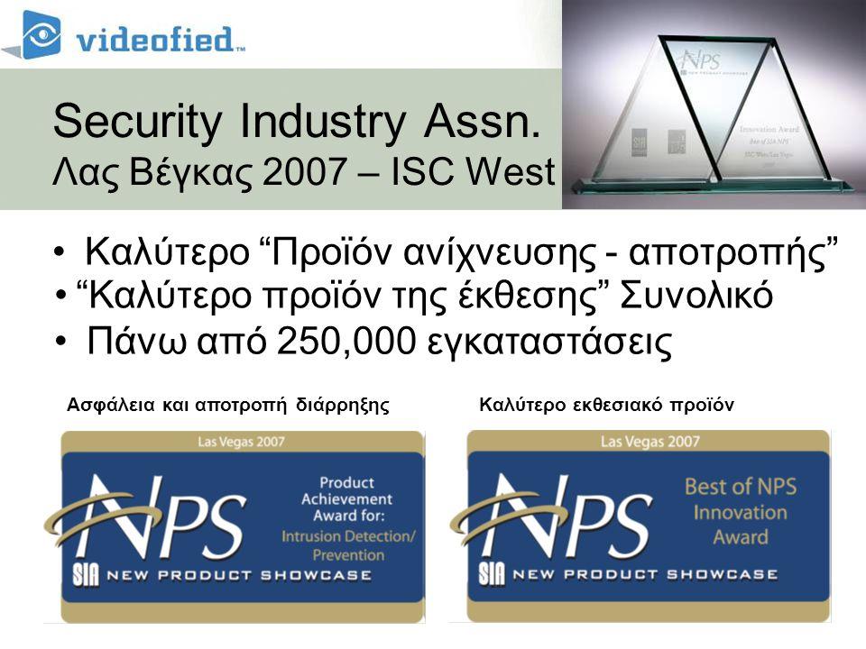 """•Καλύτερο """"Προϊόν ανίχνευσης - αποτροπής"""" Ασφάλεια και αποτροπή διάρρηξης Καλύτερο εκθεσιακό προϊόν Security Industry Assn. Λας Βέγκας 2007 – ISC West"""