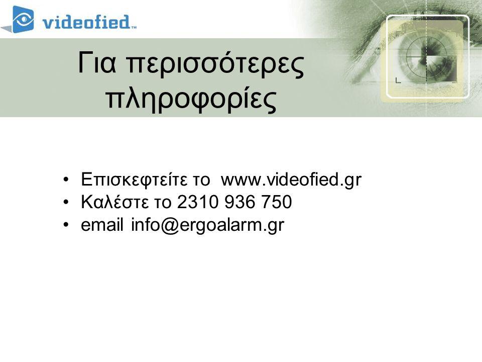 Για περισσότερες πληροφορίες •Επισκεφτείτε το www.videofied.gr •Καλέστε το 2310 936 750 •email info@ergoalarm.gr