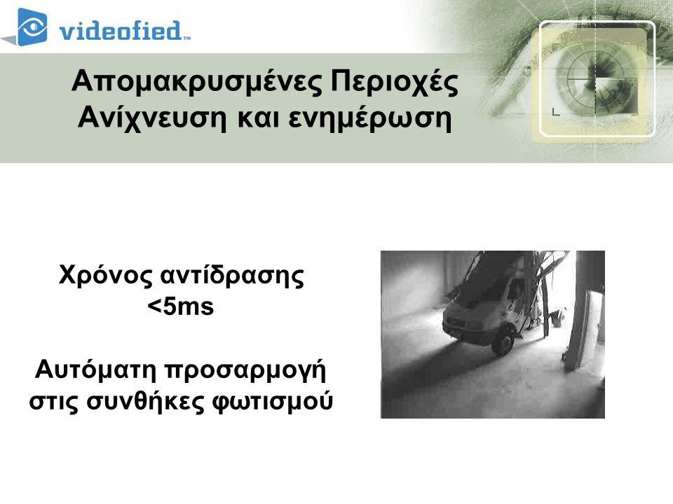 Απομακρυσμένες Περιοχές Ανίχνευση και ενημέρωση Χρόνος αντίδρασης <5ms Αυτόματη προσαρμογή στις συνθήκες φωτισμού