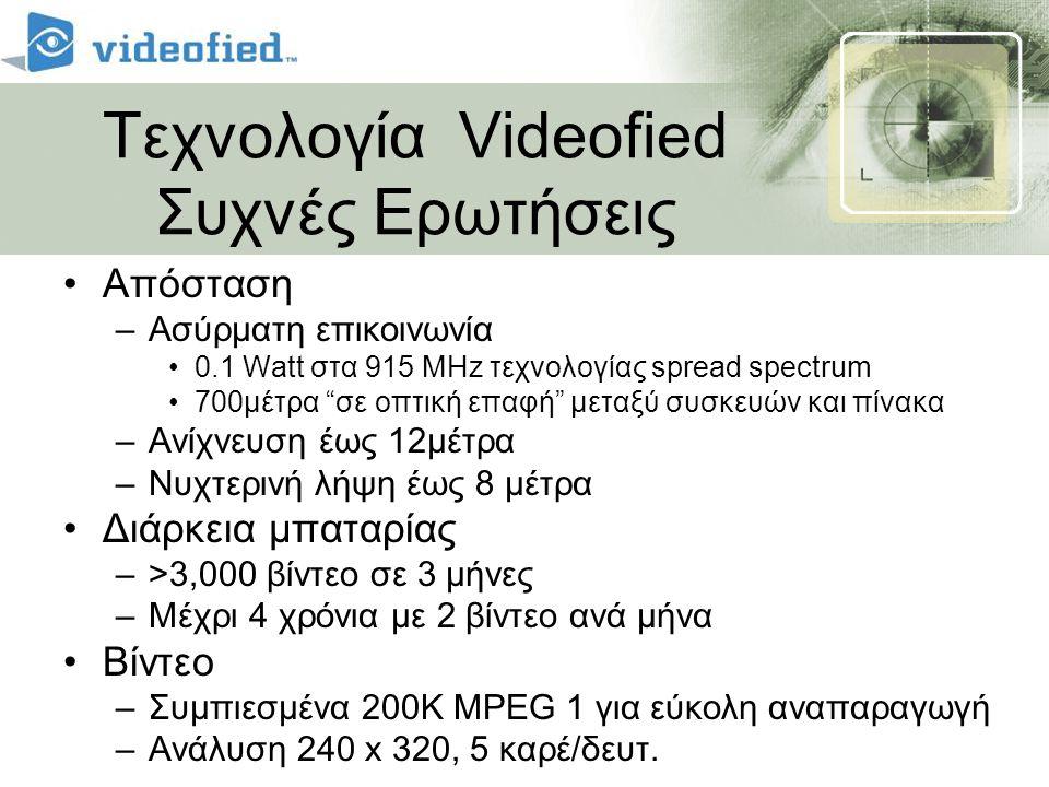 """Τεχνολογία Videofied Συχνές Ερωτήσεις •Απόσταση –Ασύρματη επικοινωνία •0.1 Watt στα 915 MHz τεχνολογίας spread spectrum •700μέτρα """"σε οπτική επαφή"""" με"""
