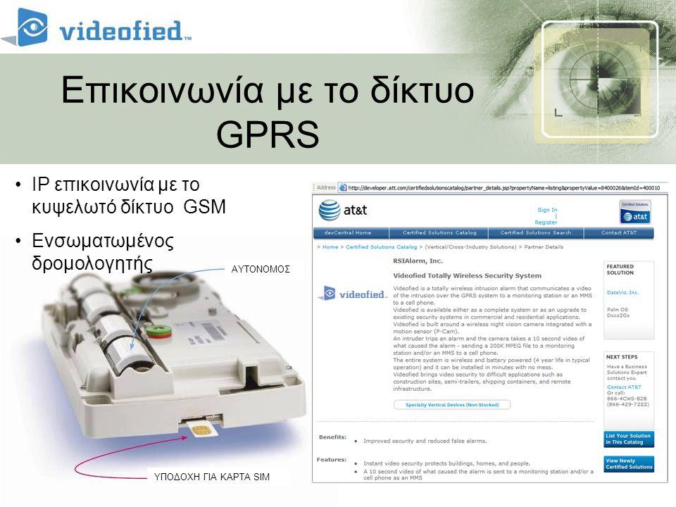 Επικοινωνία με το δίκτυο GPRS •IP επικοινωνία με το κυψελωτό δίκτυο GSM •Ενσωματωμένος δρομολογητής ΑΥΤΟΝΟΜΟΣ ΥΠΟΔΟΧΗ ΓΙΑ ΚΑΡΤΑ SIM