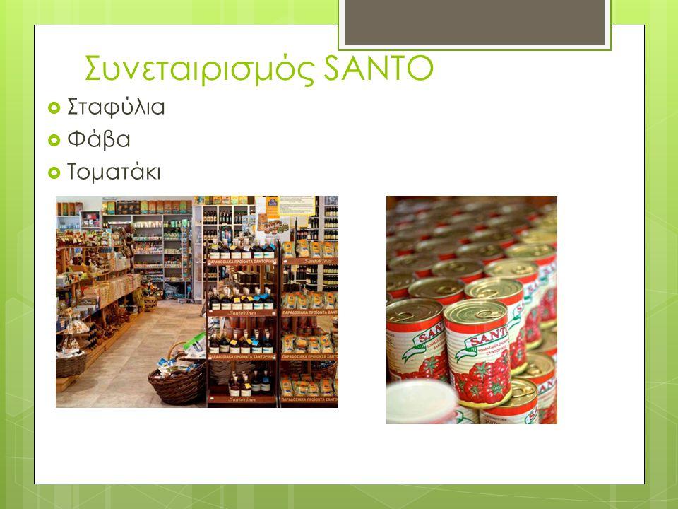 Συνεταιρισμός SANTO  Σταφύλια  Φάβα  Τοματάκι