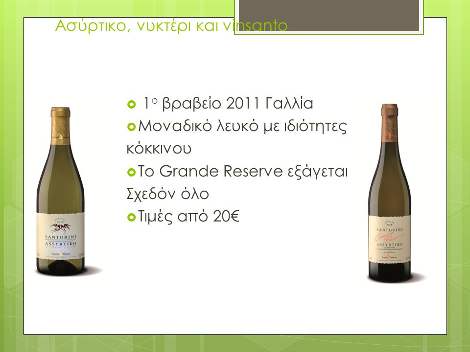  1 ο βραβείο 2011 Γαλλία  Μοναδικό λευκό με ιδιότητες κόκκινου  Το Grande Reserve εξάγεται Σχεδόν όλο  Τιμές από 20€