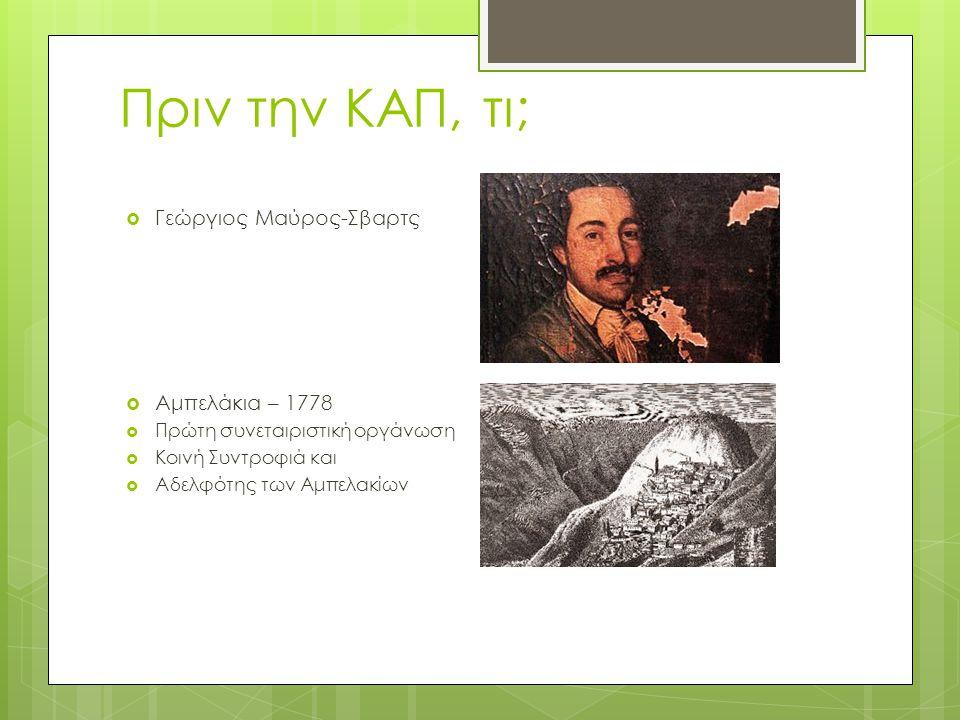 Ιστορία επιτυχίας- Αγροτικός Συνεταιρισμός Φασολοπαραγωγών Εθνικού Δρυμού Πρεσπών «Πελεκάνος»
